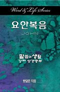 Word & Life Series: John (Korean)