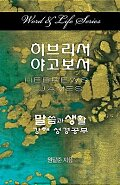 Word & Life Series: Hebrews - James (Korean)